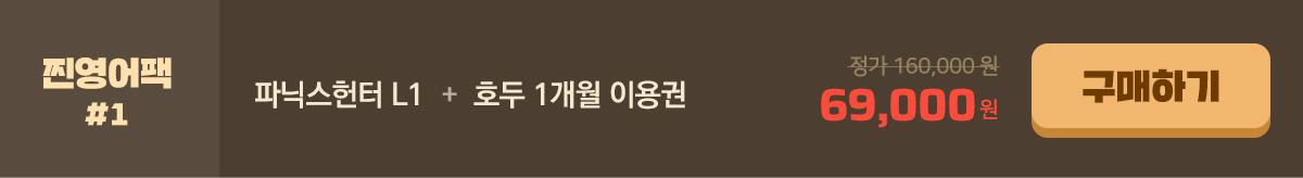 찐영어팩1-파닉스헌터1 1개월+호두잉글리시 1개월 69,000원
