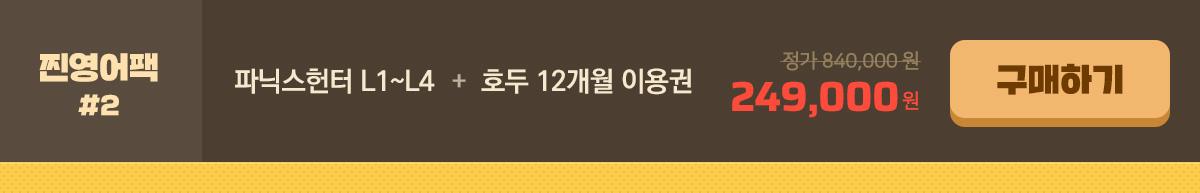 찐영어팩2-파닉스헌터1~4 자유수강12개월(2개월 복습 추가)+호두잉글리시 12개월 249,000원