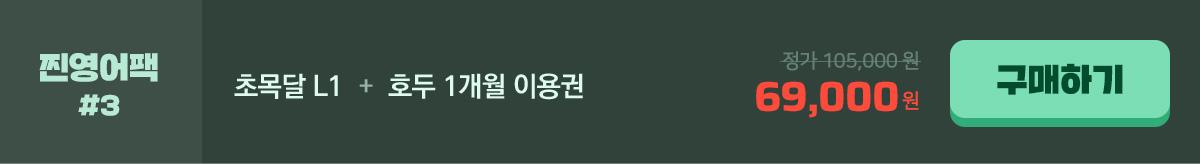 찐영어팩3-초목달 L1 (Mercury) 1개월(1개월 복습 추가) +호두잉글리시 1개월 69,000원
