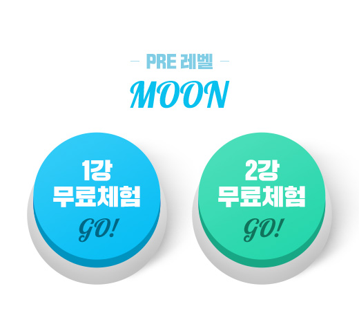PRE 레벨 Moon