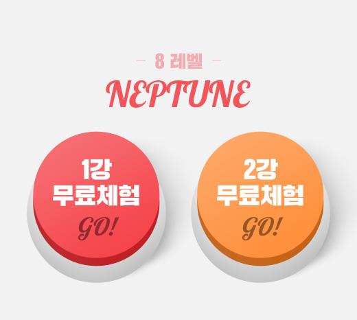 8레벨 Neptune
